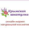 Крымская Шкатулка