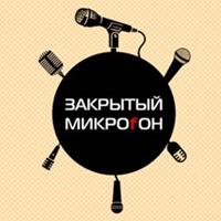 Логотип Закрытый Микроfон - агентство событий