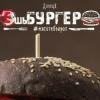 Ешь-Бургер | Ешька | Донецк | Доставка