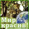 МИР КРАСИВ! Туризм, путешествия, новости туризма