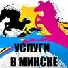 Услуги Минска
