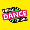 FREAK DANCE STUDIO (г. Пермь)