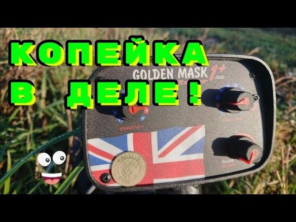 Поискклада и интересный коп с металлоискателем Golden Mask 1 UK на окраине деревни