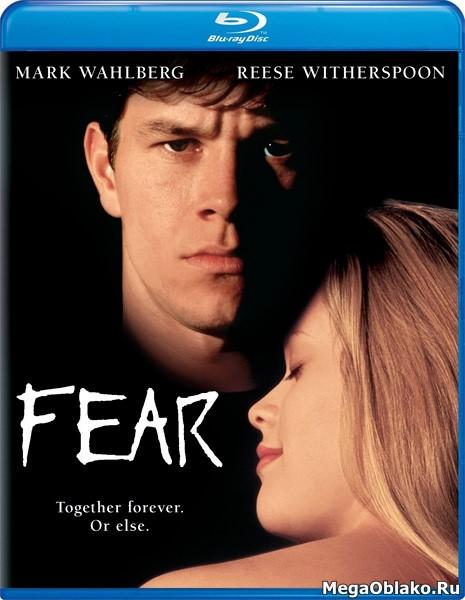 Страх / Fear (1996/BDRip/HDRip)