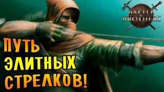 ПУТЬ ЭЛИТНЫХ СТРЕЛКОВ! \2\ Battle Brothers [Stronghold]