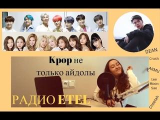 ETEL RADIO world - Южная Корея (South Korea/ Радио Этель/выпуск 1)