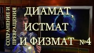 ДИАМАТ, ИСТМАТ И ФИЗМАТ. Выпуск 4. СОХРАНЕНИЕ И ПРЕВРАЩЕНИЯ.