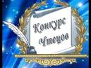 Детско-юношеский конкурс чтецов Нам родная Москва дорога, посвященный 75-летию Битвы под Москвой