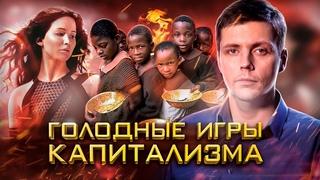 Голод наступает // Олег Комолов. Простые Числа