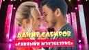 Данир Сабиров - Саклыйк мэхэббэтне ͡° ͜ʖ ͡° 7 СЕЗОН