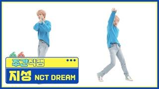 [주간아 미방] NCT DREAM 지성 'Hello Future' 직캠 l