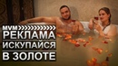 🎬 Рекламный ролик SPA-программы Искупайся в золоте!