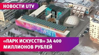 В центре Уфы построят «Парк искусств» за 400 миллионов рублей. Что там будет?