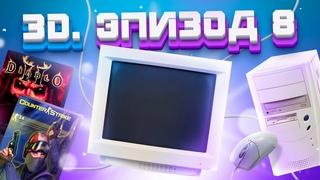 ЭПОХА 3D. PC