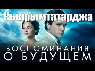"Х/ф ""Воспоминания о будущем"" на кр.тат.яз. 16+"