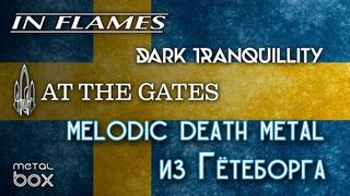 История Melodic Death Metal из Гётеборга