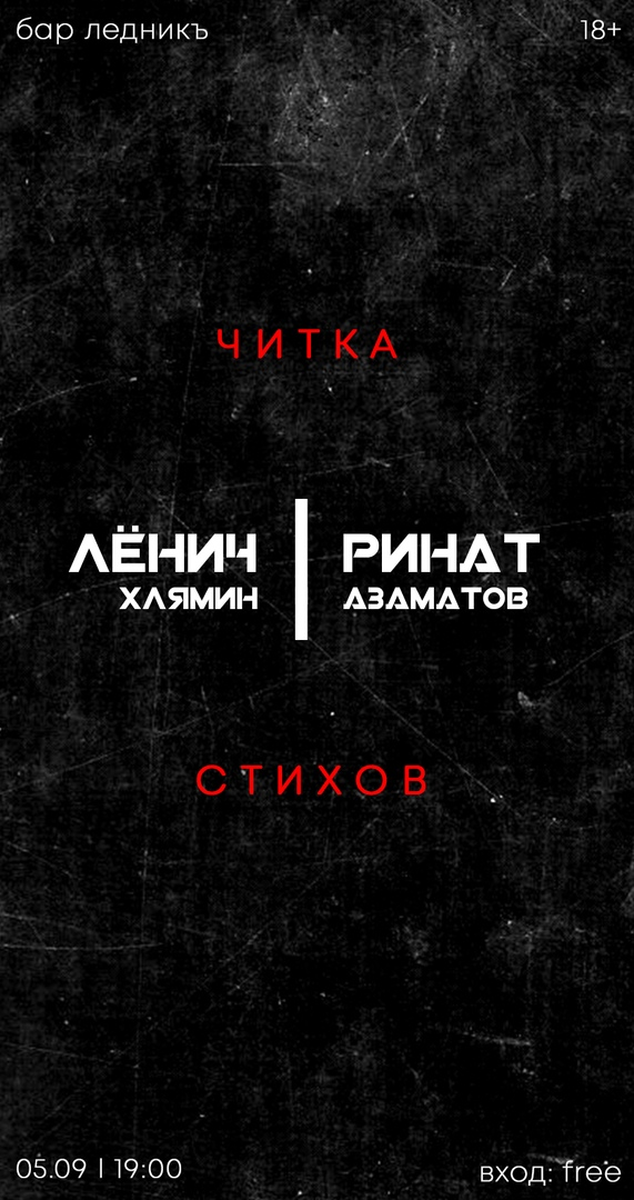 Афиша Волгоград 05.09 / Читка стихов: Хлямин. Азаматов / Ледникъ