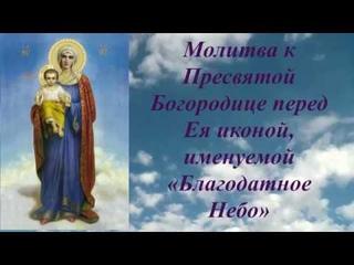 "Молитва пред иконой Матери Божией ""Благодатное небо"""