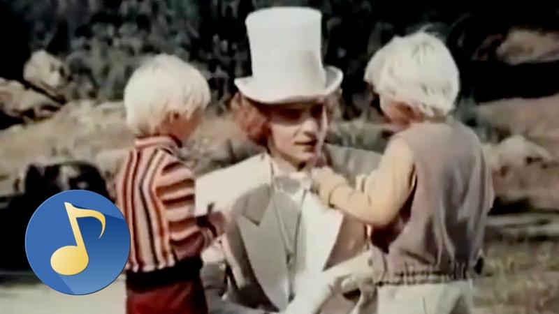 Где водятся волшебники песня из фильма Незнайка с нашего двора 1983