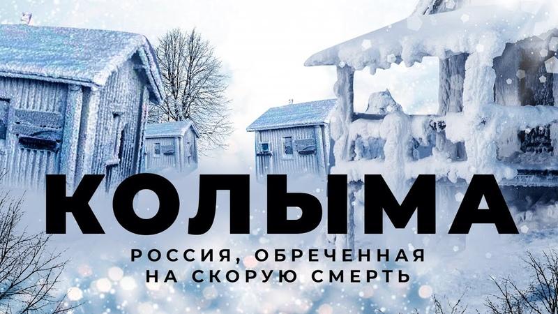 Колыма Россия которую построил ГУЛАГ Как умирают поселки куда приезжают добывать золото