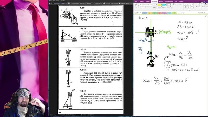9 6 Определение скоростей с помощью мгновенного центра скоростей 2 2