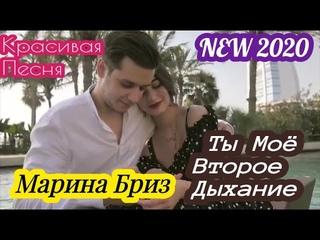 🎵🔥🎧 Марина Бриз_Ты Моё Второе Дыхание_(New-2020)