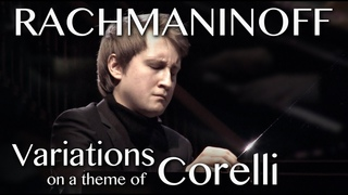 Dmitry Masleev plays Rachmaninoff - Variations on a Theme of Corelli,