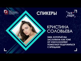 """Лекция с Кристиной Соловьевой на тему: SMM, который мы заслужили: как tone of voice и контент помогают подружиться с брендами"""""""