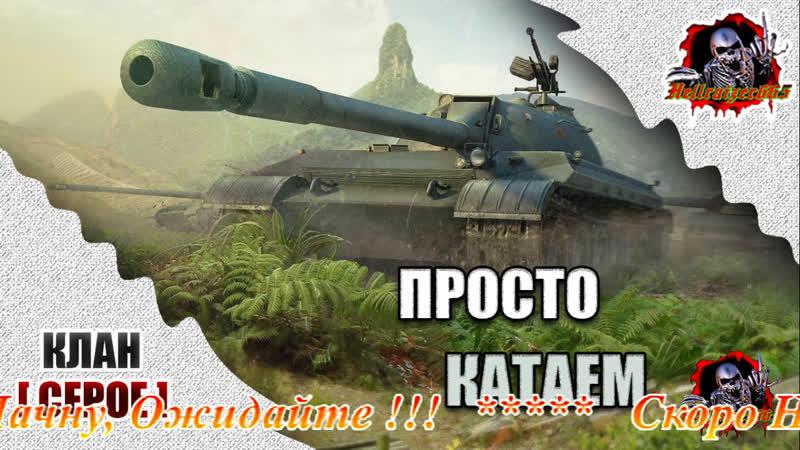 Просто Катаем 18 World of Tanks Blitz