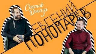 """Евгений Пономарёв об авторской музыке, работе в Non Cadenza. """"Сектор джаза"""", эпизод 29"""