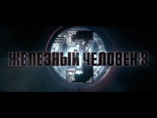 TV (Трезвый Взгляд) - Железный Человек 3