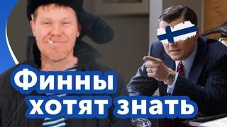 Что финны хотят знать о России и русских? Вопросы подписчикам и зрителям