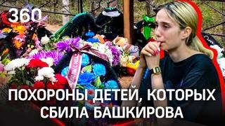 Детей, сбитых Башкировой, похоронили в одной могиле в закрытых гробах