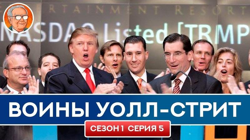 Воины Уолл Стрит 1 сезон 5 серия