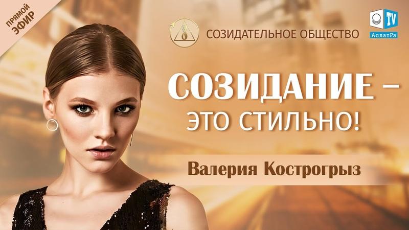 📣 Созидание как стиль жизни Прямой эфир с моделью Валерией Костогрыз АллатРа ТВ Белая Церковь