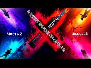 Street Dance of China 3 Эпизод 12, ФИНАЛ, часть 2 (рус.саб.)