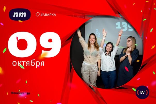 Новички 139 от 09.10.2020 (59 фото)