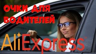 Поляризационные антибликовые очки для водителей с Алиэкспресс.