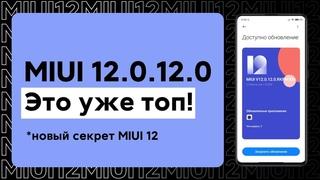 🔥 НОВАЯ ГЛОБАЛКА MIUI  - НОВАЯ ФИШКА В MIUI 12!   REDMI NOTE 10 PRO