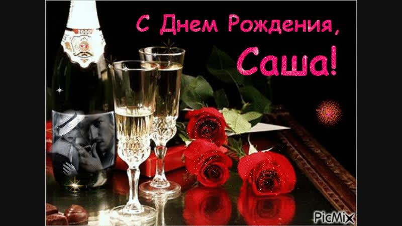 Поздравить с днем рождения брата александра