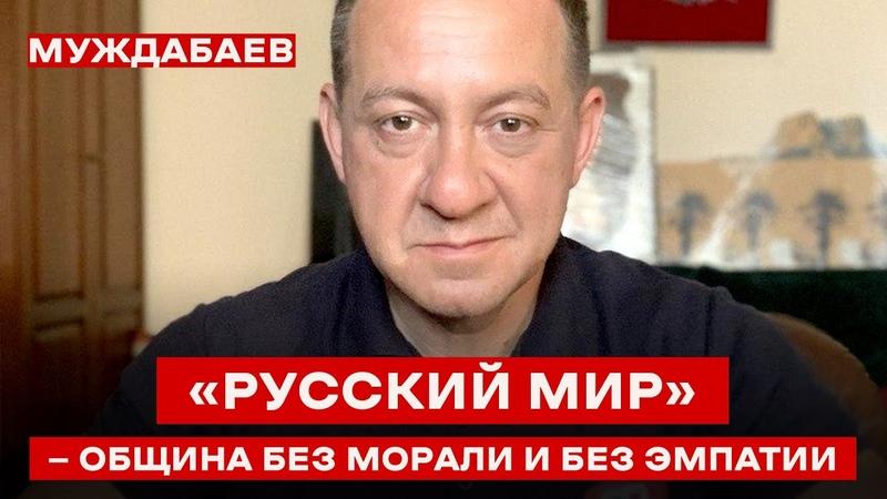 РУССКИЙ МИР ОБЩИНА БЕЗ МОРАЛИ И БЕЗ ЭМПАТИИ Россия не сходила с ума а осталась сама собой