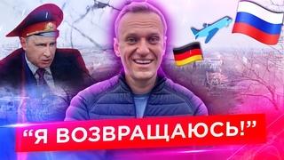 ⚡️⚡️⚡️Навальный возвращается в Россию // КЛИРИК
