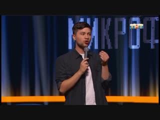 Алексей Шамутило прошёл в финал Открытого микрофона