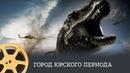Город Юрского периода/ Jurassic City (2015) ужасы, воскресенье, фильмы, выбор, кино, приколы, топ, кинопоиск