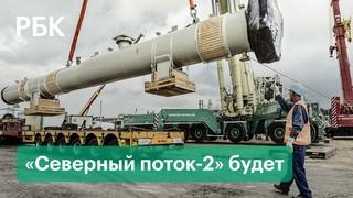 «Северный поток-2» достраивают, несмотря на протесты Украины и Польши