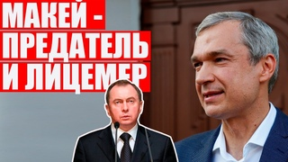 Латушко развалил Макея | Жесткое высказывание против экс начальника | Протесты в Беларуси
