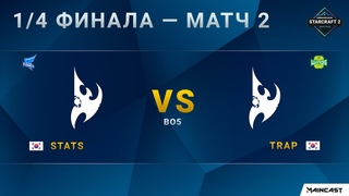 [2020 DH Fall] Round of 8 | Матч 2: Stats (P) vs. Trap (P)