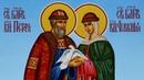 13 сентября - День любви, семьи и верности!
