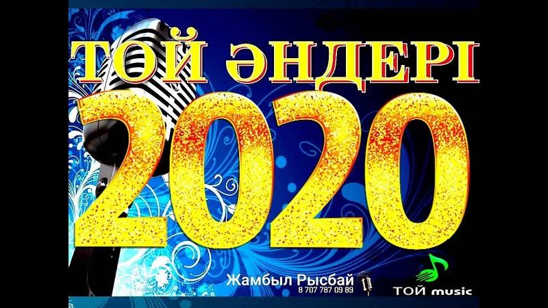 ТОЙ ӘНДЕРІ 20202 | ТОЙ АНДЕР 2020 | ЕҢ ҮЗДІК ТОЙ ӘНДЕРІ 2020 | ЖАМБЫЛ РЫСБАЙ