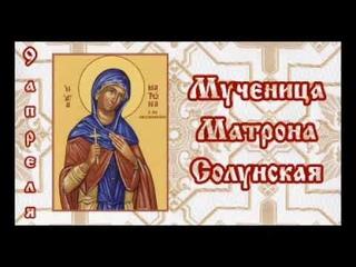Жития святых 9 апреля